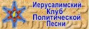 Иерусалимский Клуб Политической Песни «Зимрат-аАрец»